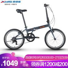 喜德盛 xds折叠自行车20英寸铝合金折叠车6速Z2迷你轻便男女变速车(变色龙白/蓝) Z2(哑灰/橘)    1049元
