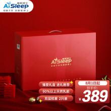 睡眠博士(AiSleep)泰国进口天然乳胶枕 90%乳胶含量 泰国直采波浪曲线枕芯 对装婚庆情侣枕头 礼盒装