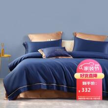 京东超市百丽丝家纺 水星出品 长绒棉套件 贡缎刺绣床单被套 城市流光深蓝色 1.2米床