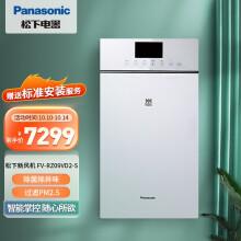 松下 Panasonic FV-RZ09VD2-S新风系统壁挂式全热交换器PM2.5过滤除甲醛除菌新风机空气净化