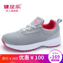 健足乐 老人鞋健步休闲 中老年妈妈健康舒适软底防滑 J83363649浅灰,女款 39