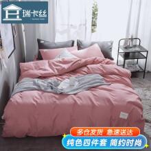 瑞卡丝 亲肤四件套磨毛床单被套枕套适用1.5/1.8米床 藕粉