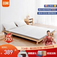 8H床垫 慢回弹记忆棉床垫单双人宿舍学生榻榻米床褥子1.81.5米小米床垫 1500*2000 529元