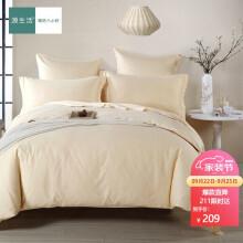 京东超市 源生活 三件套纯棉宿舍床上用品  全棉床单单人床学生被套 米黄色 1.2米床 (被套155*210cm)
