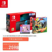任天堂 Nintendo Switch 国行续航增强版红蓝主机&健身环大冒险& 舞力全开游戏兑换卡套装2568元