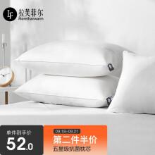 京东超市Lf拉芙菲尔 五星级酒店枕头成人家用高弹枕芯单人 一对拍2