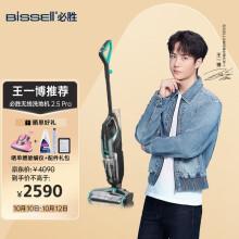 必胜(BISSELL)无线洗地机2.5Pro(2588Z)家用吸尘器扫地机拖地机一体清洁机【王一博推荐】