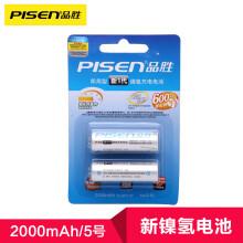 """品胜(PISEN)""""新一代""""5号 2000mAh 2粒装充电电池 AA镍氢充电电池"""