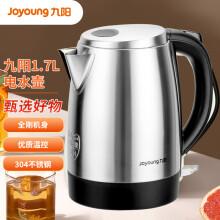 京东超市九阳(Joyoung)热水壶烧水壶电水壶 1.7L大容量304不锈钢优质温控 家用电热水壶JYK-17S08