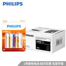 飞利浦(PHILIPS)1号碳性电池20粒(2粒x10卡)R20 适用于燃气灶/煤气灶/手电筒/热水器/收录机/电子琴等