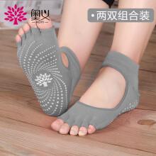 奥义瑜伽袜 专业吸汗防滑运动袜 女款耐磨透气露趾露背瑜珈袜子 灰色(两双)