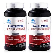【美国进口】康麦斯(K-Max)卵磷脂胶囊降血脂大豆卵磷脂软化血管中老年人保健品 100粒*2瓶