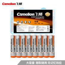 飞狮(Camelion)高容量镍氢充电电池 7号/七号/AAA 1100毫安时8节 鼠标/键盘/遥控器/玩具/手电筒
