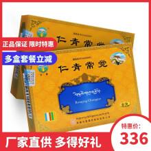 甘露 仁青常觉 1g*6丸/盒 【2盒】+杭白菊
