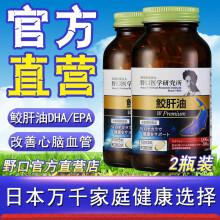 野口医学研究所 日本进口鱼肝油鲛肝油深海鱼油软胶囊 DHA EPA明目益智成人中老年儿童学生 2瓶实惠装