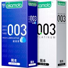 冈本避孕套0.03男用安全套超薄套套亲肤润薄组合20片   情趣 计生 成人用品 进口 产品 okamoto