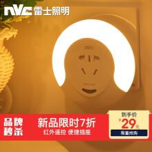 雷士照明(NVC)小夜灯LED光控灯插座灯感应灯儿童床头灯卧室迷你宝宝婴儿喂奶起夜灯 红外遥控+五孔插座