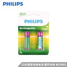 飞利浦(PHILIPS)5号充电电池 AA镍氢2500mAh 2粒卡 适用于玩具/数码相机/键盘/鼠标/电话机等