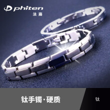 Phiten法藤 银色 钛手链 水溶钛手链手环腕环手镯 男女 手镯 宽8mm L(约18CM)