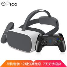 【7天无理由退换】Pico G2小怪兽2 街机模拟器游戏套装  VR一体机 4K高清视频 体感游戏 VR眼镜 3D头盔