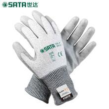 世达(SATA)SF0711 PU掌浸中型抗切割手套8英寸-WQ