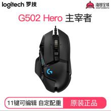 罗技(G) G502有线游戏鼠标LOL/RPG专业竞技可编程RGB炫彩鼠标 罗技G502主宰者