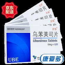 万乐 乌苯美司片 10mg*12片*4盒