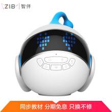 ZIB智伴儿童智能机器人 早教故事机玩具教育陪伴益智语音对话学习机 白色