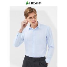 杉杉(FIRS)长袖衬衫男 2020年纯色提花经典商务男士衬衣 FIRS1135-5蓝色修身版 40