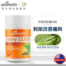 新西兰进口 好健康Good Health 芹菜籽精华胶囊60粒降尿酸 降血压血脂 养护关节  高含量