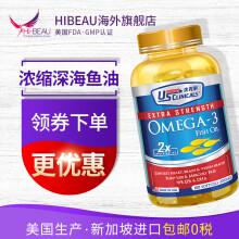 【浓缩型】新加坡优克利深海鱼油软胶囊Omega-3欧米伽3 100粒/瓶 单瓶装