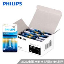 飞利浦(PHILIPS)27A12V高伏碱性电池10粒(1粒x10卡)L27A适用于门禁/门铃/遥控器/车辆防盗器/电动卷帘门