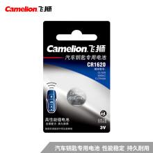 飞狮(Camelion)CR1620/DL1620 3V 高性能 纽扣电池 扣式电池 1粒 汽车遥控器/汽车钥匙专用/遥控器