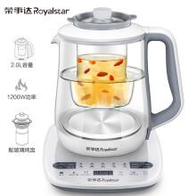 荣事达(Royalstar)养生壶煮茶器电水壶电热水壶烧水壶煮茶壶花茶壶电茶壶燕窝壶2L玻璃YSH2028