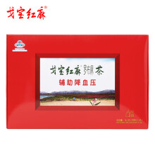 戈宝红麻 罗布麻茶新疆降血压茶 保健养生茶辅助降血压 经济舒适袋泡茶 32袋*1礼盒装