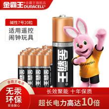 金霸王 (Duracell)五号AA七号AAA碱性电池5号7号组合干电池遥控器电子秤无线鼠标玩具电池 7号电池20粒