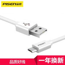 品胜(PISEN)安卓数据线 1.5米白色 Micro USB手机充电线 适于华为/小米/vivo/魅族/三星等