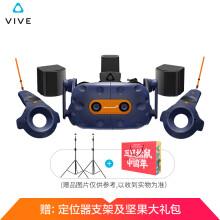 【迈凯伦限定版套装】HTC VIVE Pro 迈凯伦限量版套装  智能VR眼镜 PCVR 3D头盔