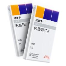 欧唐宁  利格列汀片5mg*7片