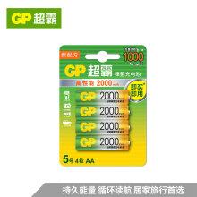超霸(GP)镍氢5号2000mAh充电电池4粒装 适用于游戏柄/遥控器/相机/玩具/体重秤/血压仪/吸奶器等 五号AA