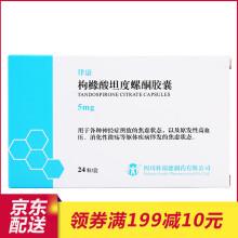 律康 枸橼酸坦度螺酮胶囊 5mg*24粒/盒