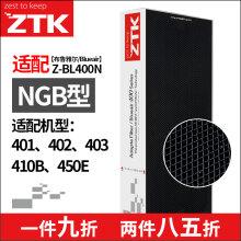 ZTK适配布鲁雅尔blueair滤网403/410B/450E/480i空气净化器过滤网滤芯复合型新国标NGB版 型号Z-BL400N