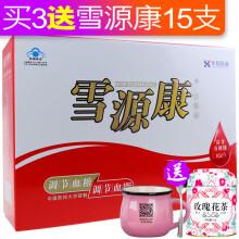 【买1送3赠品】华信雪源康口服液调节血脂血糖 250ml*2瓶 (礼盒装) 1盒