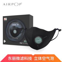 AIRPOP Light呼吸阀PM2.5防尘防花粉防雾霾防车尾气时尚防护口罩 男女款 黑色