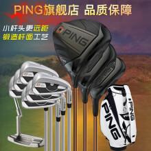 【日本组装球具】PING 高尔夫球杆男士套杆 G400 初中级钛合金全套 碳素杆身 更远距离