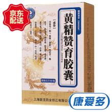 护君 黄精赞育胶囊 0.31g*48粒 15盒装(60天量)
