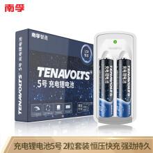 南孚(NANFU)5号充电锂电池2粒套装 1.5V恒压快充 TENAVOLTS USB充电 适用游戏手柄/吸奶器/鼠标等 AA五号