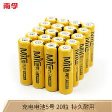 南孚(NANFU)5号充电电池20粒 镍氢快充2050mAh KTV无线麦克风专用