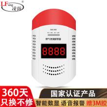 凌防(LFang)LF-G203 燃气报警器 天然气报警器 智能家用厨房液化气泄漏探测报警器