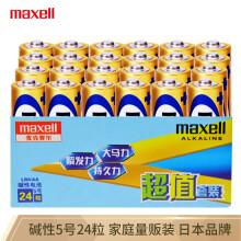 日本麦克赛尔(Maxell)5号电池碱性干电池24粒家庭装 相机儿童玩具挂钟LR6AA